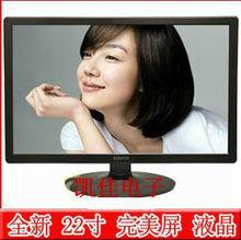 popular lcd screen 22
