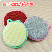 Wholesale double circular sponge scouring cotton dish towels Xiguo towel round Bougainvillea clean ball FREE SHOPPING(China (Mainland))