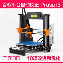 3d printer diy kit 3d reprap prusa i3 3d printer 3d printer