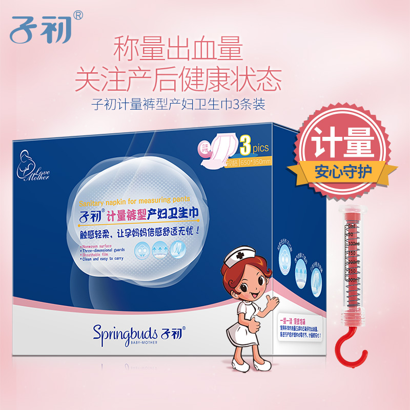Springbuds Maternity Adult Diapers Plastic Pants Health Metering Pants Nursing Pads Postpartum Hemorrhage Collect for Pregnant(China (Mainland))