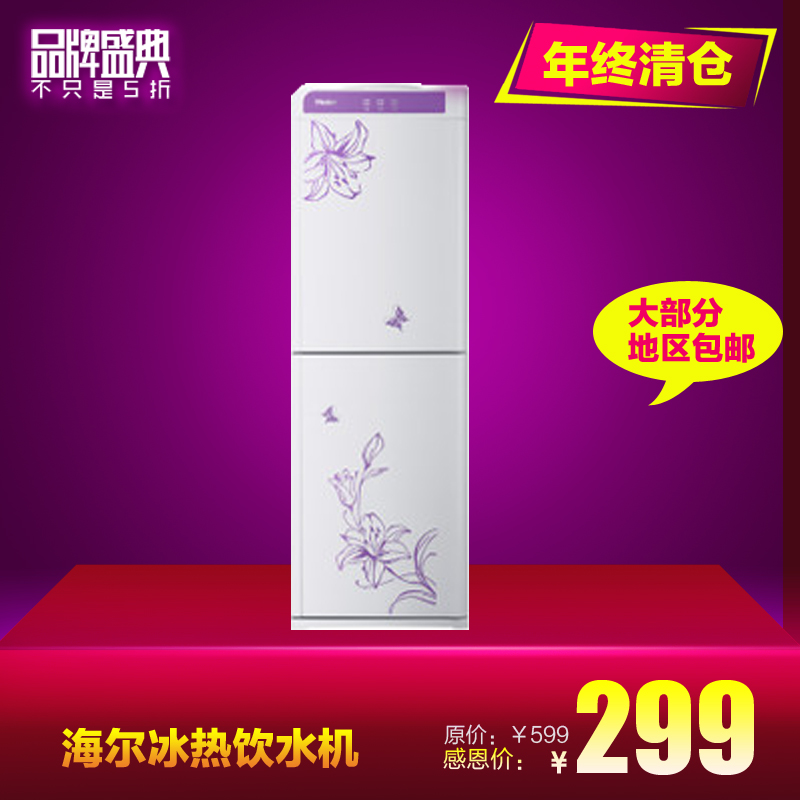 Haier haier yd105b hot vertical water dispenser electronic(China (Mainland))