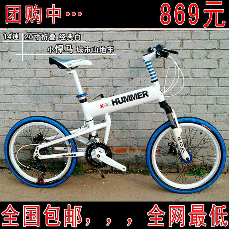 Foldable Riding Tools Humvees 14 disc child folding mountain bike 20 variable speed Foldable Bicycle foldable bike(China (Mainland))