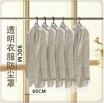 Home incorporating dust bag / Transparent dust cover suits /Best clothes cover dry cleaners ,Free shipping,MM9136(China (Mainland))