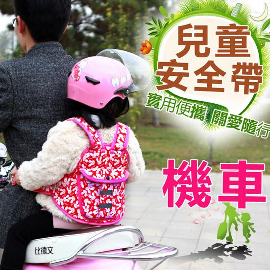 Electric cars Children belt baby child motorcycle battery car bike motorcycle protection infant carrier(China (Mainland))