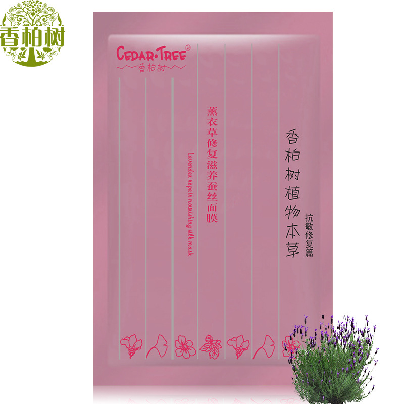 CEDARTREE Lavender Repair Nourishing Mask Face Care Skin Acne Treatment Moisturizing Whitening Anti Winkles Beauty Ageless(China (Mainland))