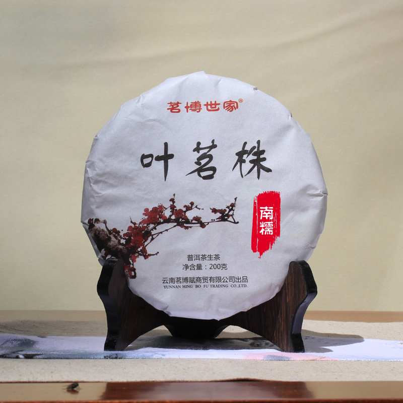 2015 Year Spring Tea Leaves Of Menghai Plant Puer South Waxy Tree Ecological Cake Seven Special Package Mail S49<br><br>Aliexpress