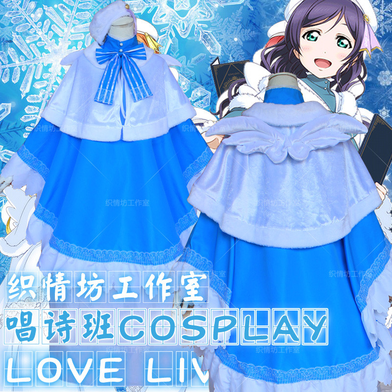 Love Live Nozomi Tojo Cosplay Costume Christmas Choir Service Full Set Uniform Dress+Coat+Cape+Hat+Wing+Bowknot(China (Mainland))