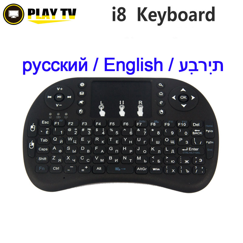 Original I8 Mini Wireless Gaming Keyboard Russian English Hebrew 2.4G Touched Fly Mouse For xBox360 Smart TV Laptop Tablet PC(China (Mainland))