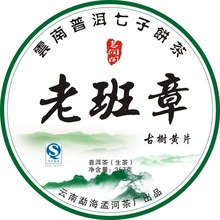 Free shipping Pu er tea 357g According to Shannon raw tea Huang Jinye puerh Health and beauty, slimming puer tea