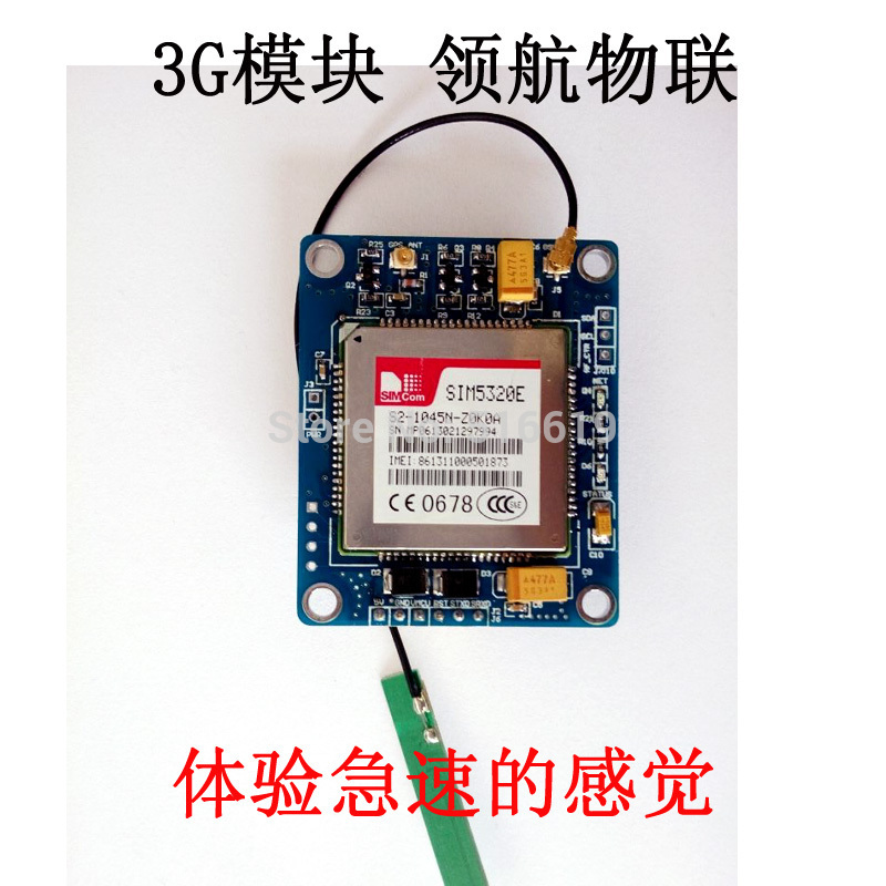 Free shipping 3G module SIM5320E module development board GSM GPRS GPS short message data speed of 3G(China (Mainland))