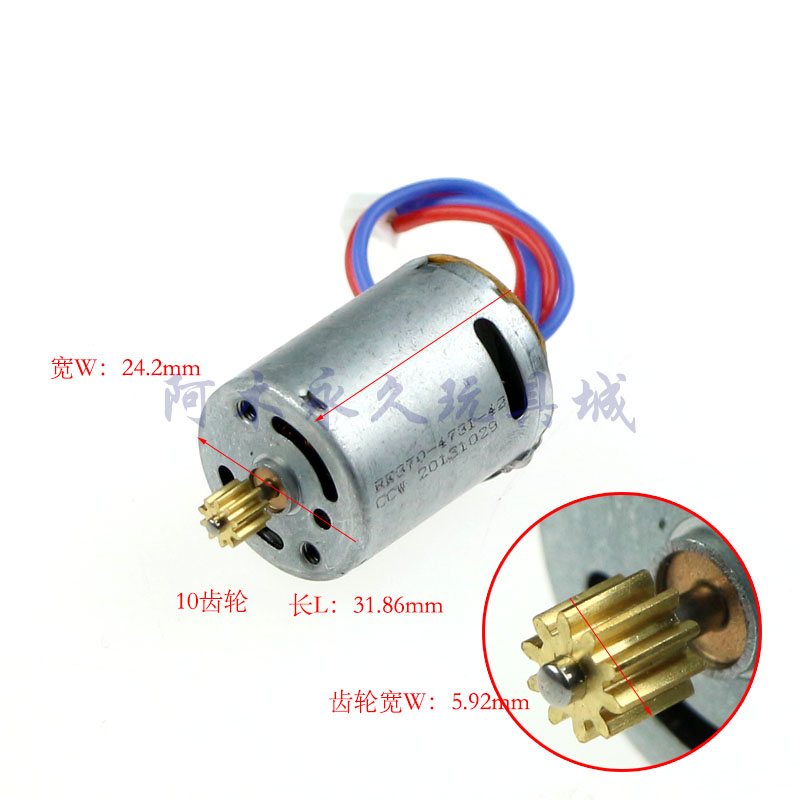 Large remote control helicopter accessories motor 10 teeth short axis motor diameter of about 2.4 cm(China (Mainland))