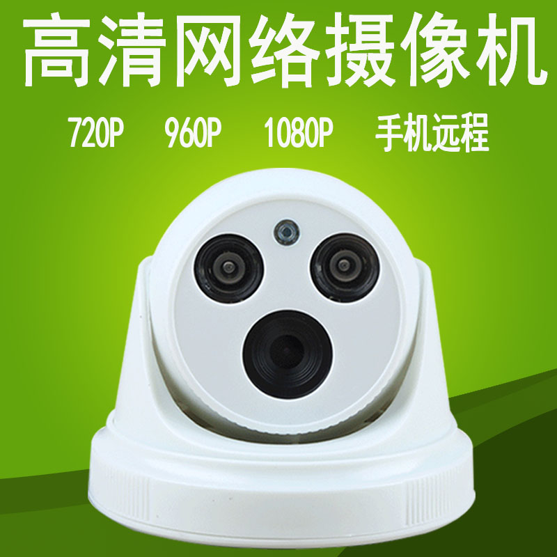 Wide angle dome network surveillance camera home HD digital 1 million 300 thousand mobile phone remote monitoring(China (Mainland))