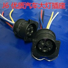 Original new 100% The J6 parts B5 plug J6 headlamps 5 car 5 joints of copper wire harness plug and socket hole(China (Mainland))