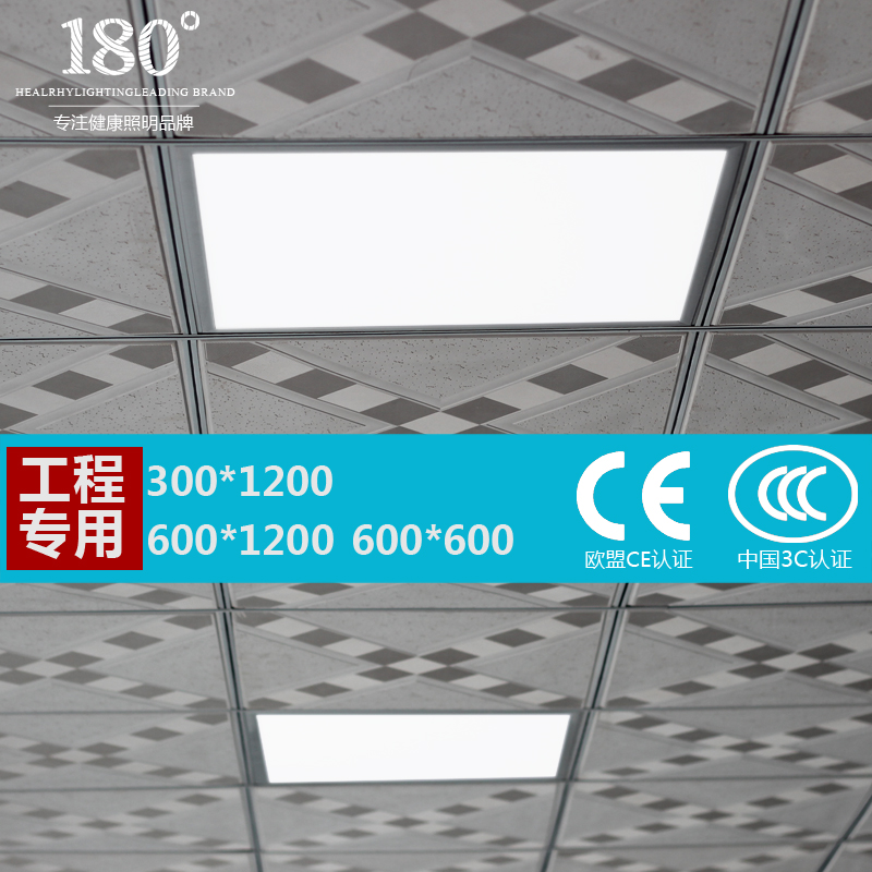 180 degree engineering gypsum board ceiling LED flat lamp grille lamp 600X600 300X1200 panel lamp(China (Mainland))