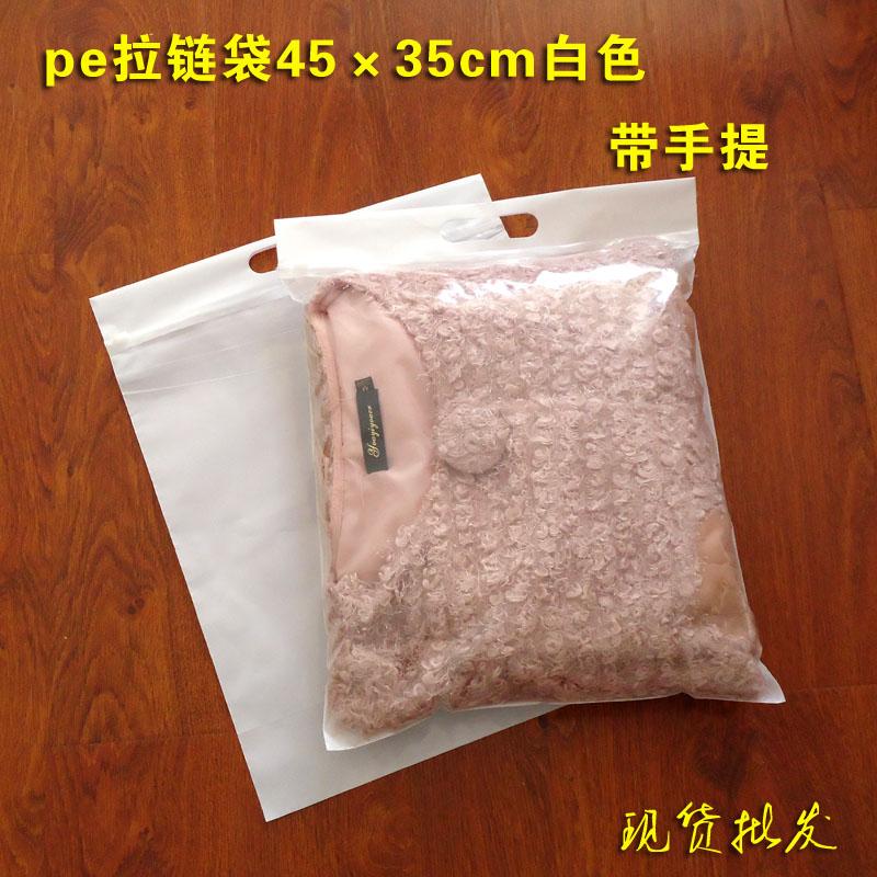 Clothing zipper bags wholesale sweater knit bag plastic bag 45x35 PE(China (Mainland))