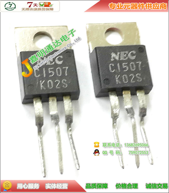10PCS new C1507 |2SC1507 high frequency tube TO-220 quality assurance(China (Mainland))