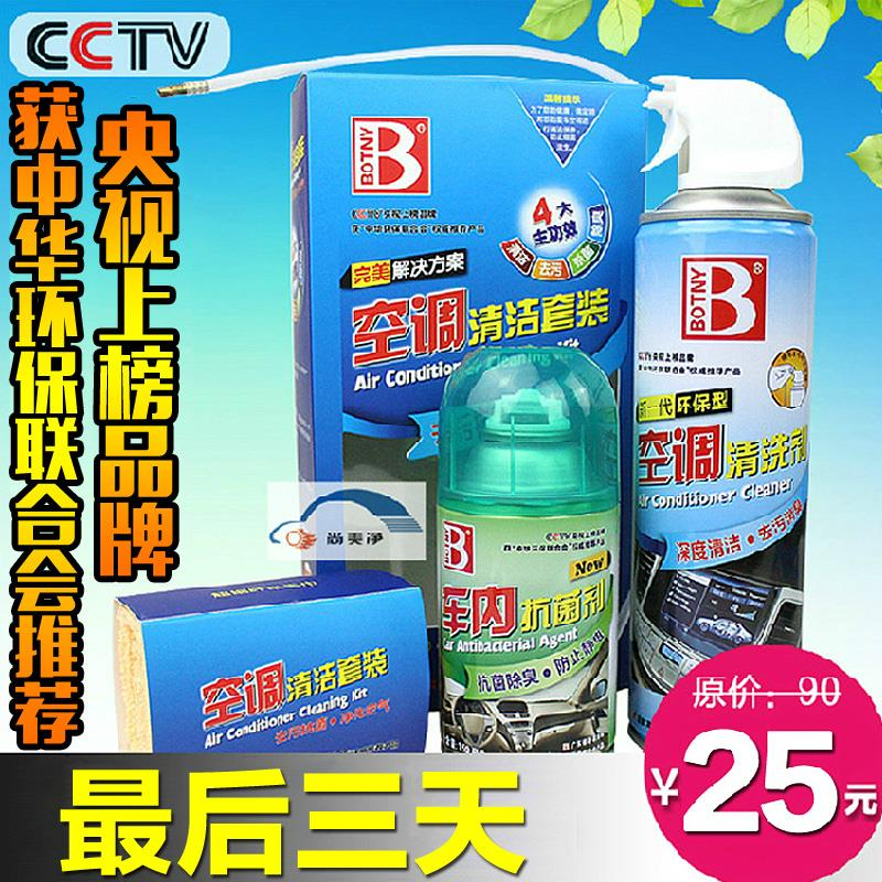 Baoci auto air conditioning cleaning agent cleaning kit from car air conditioning duct sterilization deodorant(China (Mainland))
