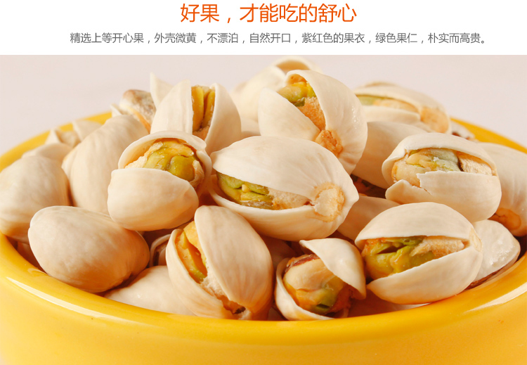 Xinjiang specialty flavor pistachios since opening bulk dried fruits(China (Mainland))