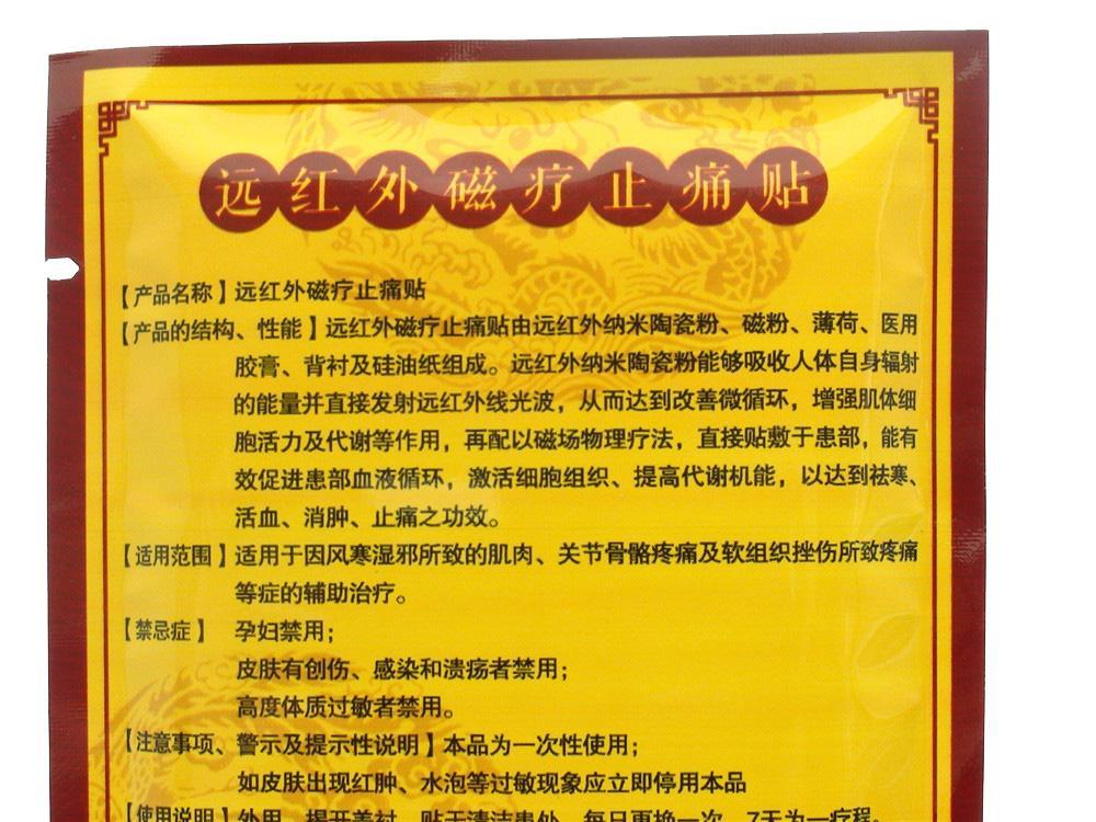 HTB1AHxXKpXXXXagXVXXq6xXFXXX6 - 32Pcs/4Bags Sumifun Body Massager medical plaster ointment for pain tens pain relief capsicum plaster tiger balm health K00204