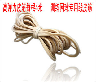Stem training tennis ball rubber band 4 meters