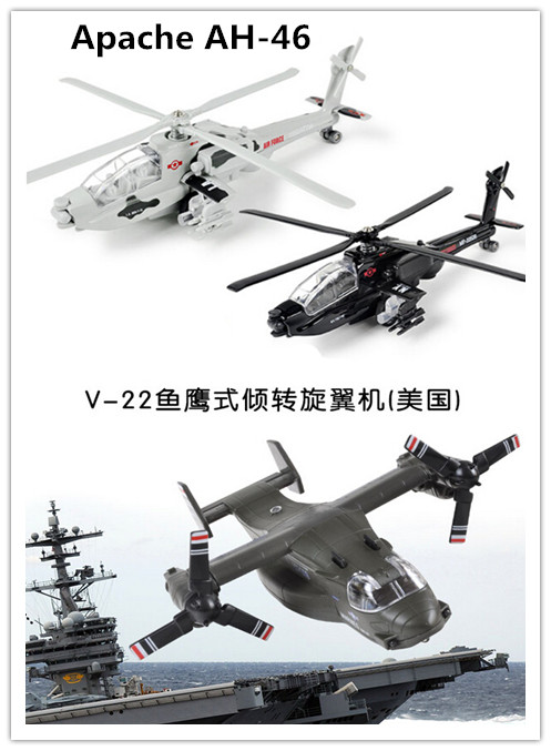 V22 Transport plane Apache helicopter AH-64 1:36 alloy Diecast pull back sound light model Simulation kids toys(beibei067)(China (Mainland))