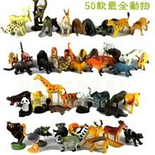 50 pcs / комплект ферма игрушки костюм, 50 стиль моделирование модель ферма животные дикий игрушки ( panda, Обезьяна, Тигр, Лев ) игрушки