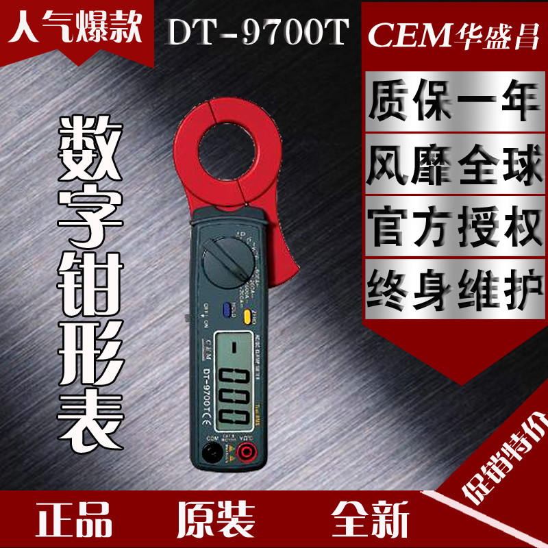 CEM DT-9700T everbest small AC DC Clamp Meter<br><br>Aliexpress
