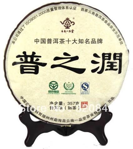 2008 year Chitse Puer tea 357g Ripe Pu er tea Chinese Yunnan Pu erh tea A4PC181