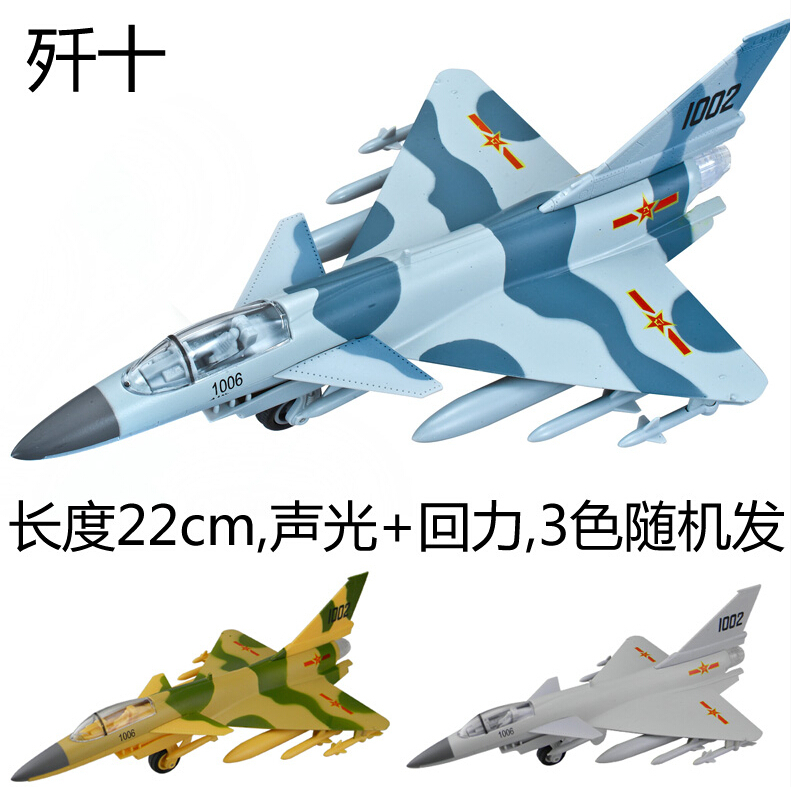 Fighter raptors fighter jets Annihilates 10 aircraft color random 004(China (Mainland))