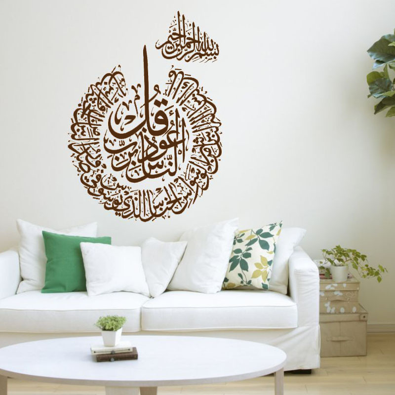 Islamic muslim bismillah modern quran calligraphy art home for Muslim wedding home decorations