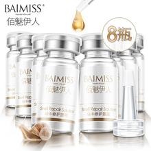 BAIMISS Snail Repair Serum Essence Face Cream Skin Care Sets Whitening Night Cream Acne Treatment Balck Head Remover 8pcs(China (Mainland))