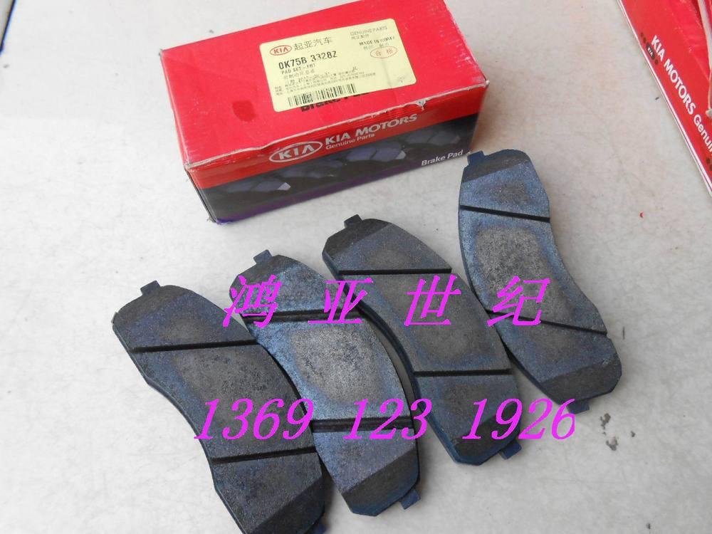 Kia Wah front flap front brake pads front brake pads 2.5 imported parts(China (Mainland))