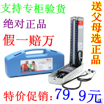 free shipping Mercury sphygmomanometer stethoscope health care box stethoscopes and blood pressure gauge<br><br>Aliexpress