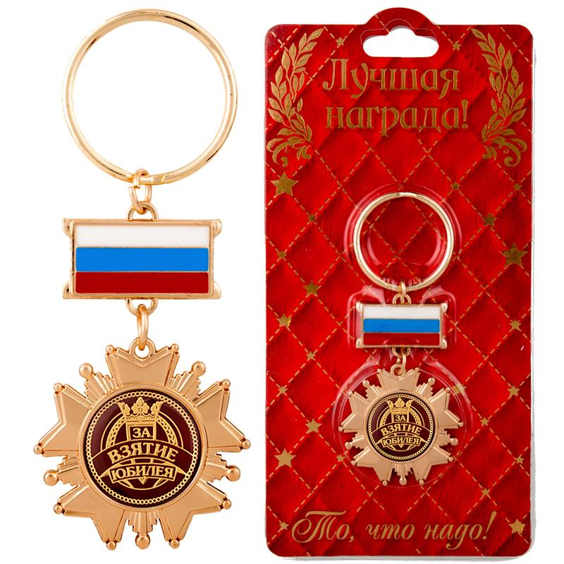 "Russian flag medal shape key chain.Metal jewelry creative car keyring.Practical products, Medal Pendant ""the best birthday gift""(China (Mainland))"