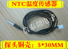 NTC thermistor temperature sensor 10K 1% accuracy of refrigeration and air conditioning refrigerator probe ( 1 m )