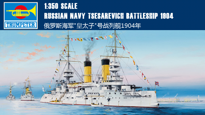 Russian Navy Tsesarevich Battleship 1904 (1/350 model kit, Trumpeter 05338)(China (Mainland))