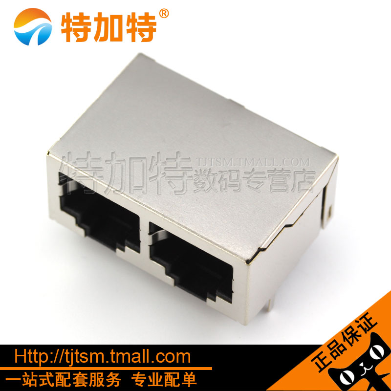 [Free shipping]Shielded RJ45 jack socket 5pin two network interfaces twin 90 -degree bend feet (5pcs / lot)(China (Mainland))