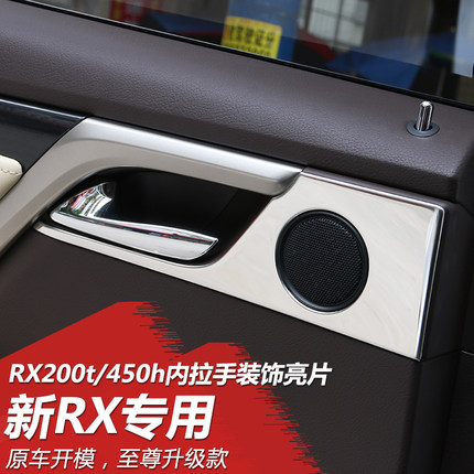 Фотография 2016 Lexus rx200t / 450h 304 stainless steel interior door handle car handle garnish trim strip car styling 4PCS