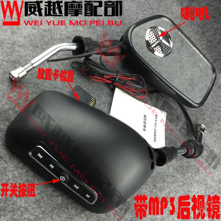 Motorcycle Bike Rear Mirror MP3 FM Radio Speaker For Honda CB400/CB750/CB1000/CB1300/CB 1/VTEC/VT250/ZRX400/VYR Yamaha Suzuki(China (Mainland))