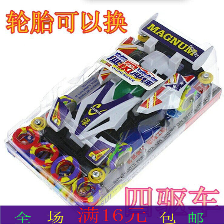 Model toys Play toys 4WD car motor boys children's toys wholesale 4 wheel electric racing car scale models kids car miniatures(China (Mainland))