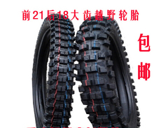 For CQR250 cabbage Motocross Flower Shield after around 18 Taiqian 21 large teeth tires off-road tires (tire + tube)(China (Mainland))