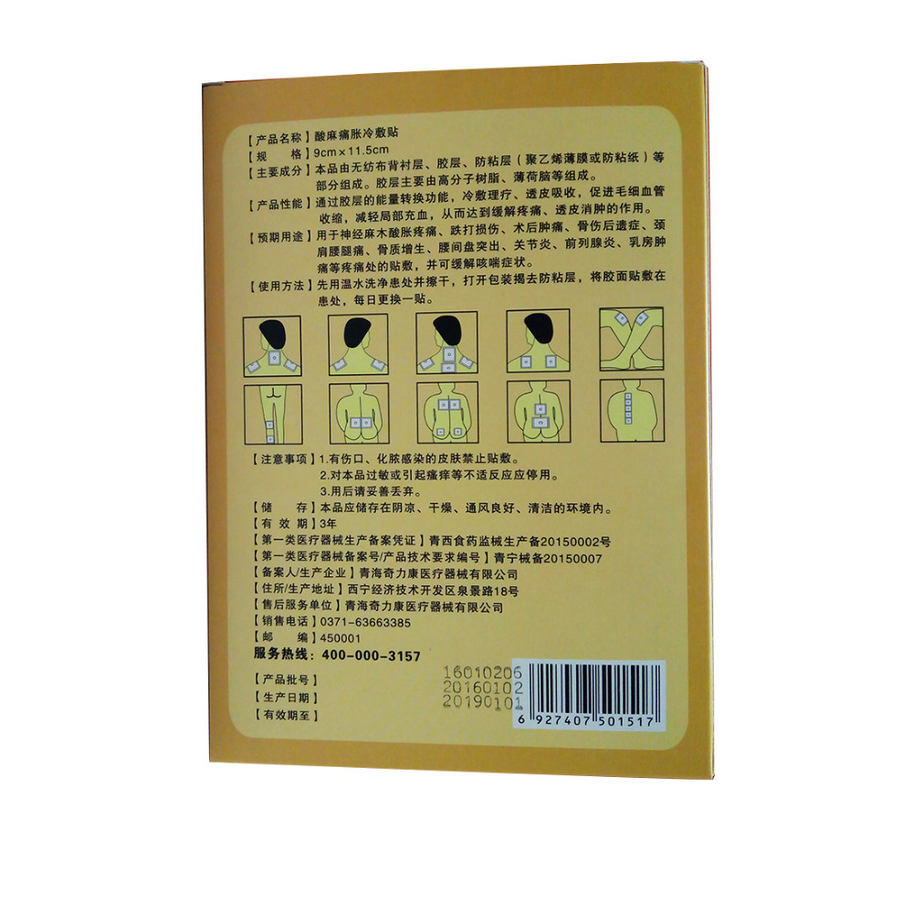 3Pcs/Box Pain Relief Muscular Fatigue Chinese Medical Plaster Neck Waist Body Health Care Massage Product Free Shipping  3Pcs/Box Pain Relief Muscular Fatigue Chinese Medical Plaster Neck Waist Body Health Care Massage Product Free Shipping  3Pcs/Box Pain Relief Muscular Fatigue Chinese Medical Plaster Neck Waist Body Health Care Massage Product Free Shipping  3Pcs/Box Pain Relief Muscular Fatigue Chinese Medical Plaster Neck Waist Body Health Care Massage Product Free Shipping  3Pcs/Box Pain Relief Muscular Fatigue Chinese Medical Plaster Neck Waist Body Health Care Massage Product Free Shipping  3Pcs/Box Pain Relief Muscular Fatigue Chinese Medical Plaster Neck Waist Body Health Care Massage Product Free Shipping  3Pcs/Box Pain Relief Muscular Fatigue Chinese Medical Plaster Neck Waist Body Health Care Massage Product Free Shipping  3Pcs/Box Pain Relief Muscular Fatigue Chinese Medical Plaster Neck Waist Body Health Care Massage Product Free Shipping