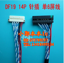 electronics DF19 14P D6 screen line 14 -pin single six generic LVDS LCD Integrated circuit - Hao Tai company store