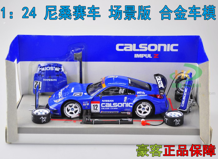 1:24: NISSAN calsonic impluz version of the scene peppers rally car model<br><br>Aliexpress