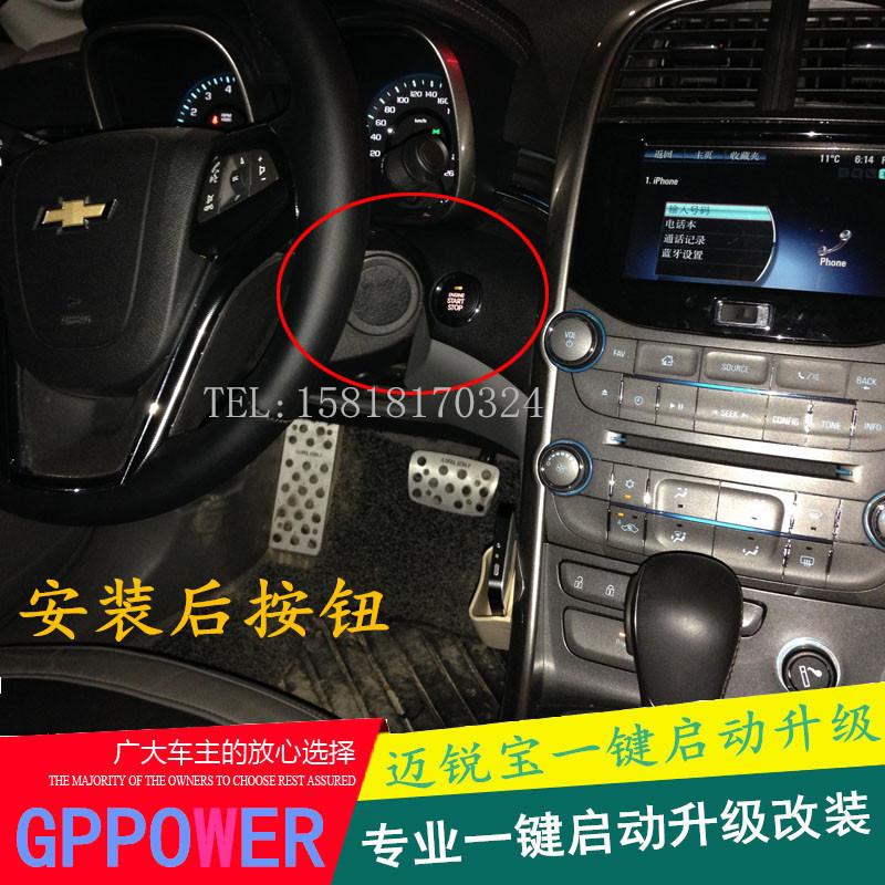 Snow Folan Mai Rui Bao / Cruze / Captiva / Creative Cool / Love CD Europe a key to start the Remote Boot-free installation(China (Mainland))