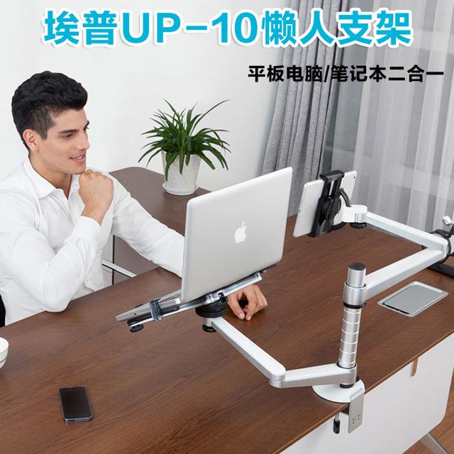 Export price few pieces 2013 new Up-10 lounged mount laptop desk metal desktop mount tablet ofhead mount