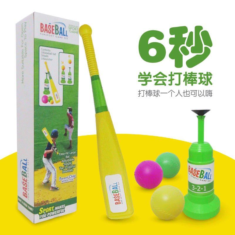 Special Children Baseball Toys Suit Baby Ball Game Launcher Baseball Good Sports Body-building Articles(China (Mainland))