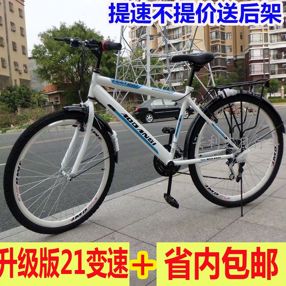 26 inches bike 24 inch mountain bike 21 speed bike female 24 inch double V brake men's and women's bicycle(China (Mainland))