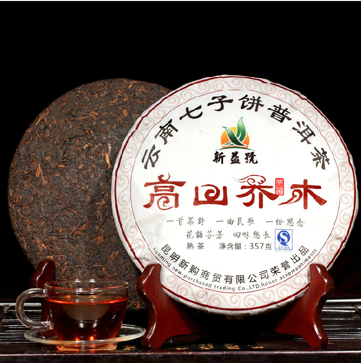 Menghai More Than 50 Years Old Tea Trees As Raw Materials Brewed Of Ripe Puer 357g