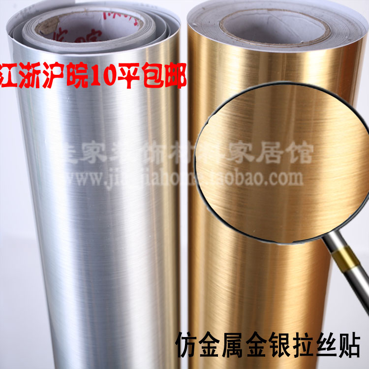 Blink Gold Silver Steel Brush Sticker Wall Paper Self Adhesive Household Appliances Sticers Film Wallpaper Kitchen Cabinet Stick(China (Mainland))